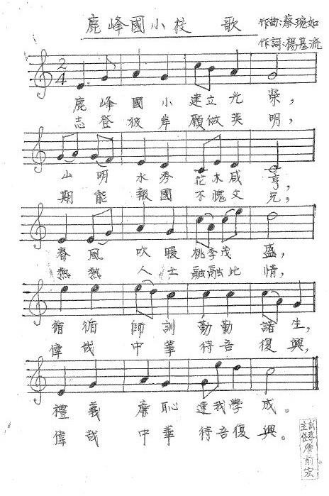鹿峰校歌歌譜